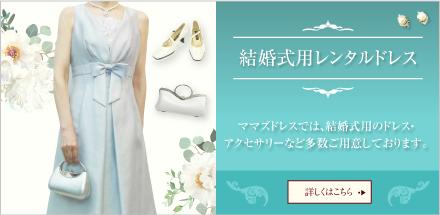 結婚式用レンタルドレス