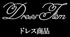 ドレスアイテム