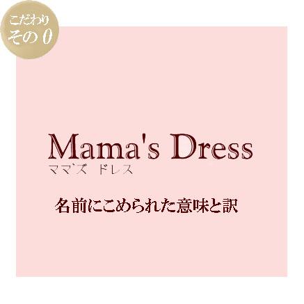 ママズドレスのこだわりその0