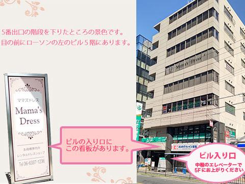 ママズドレス 大阪江坂店 ショップ入り口奥のエレベーターで2Fへお上がりください