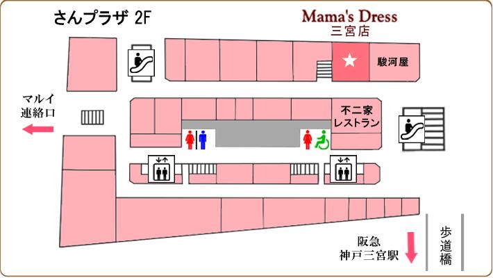 ママズドレス 三宮店 マップ