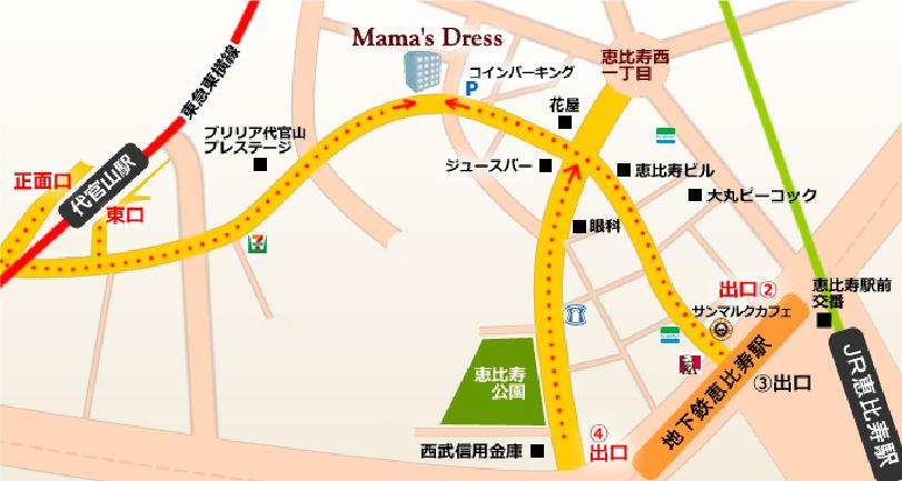 ママズドレス 恵比寿店 マップ