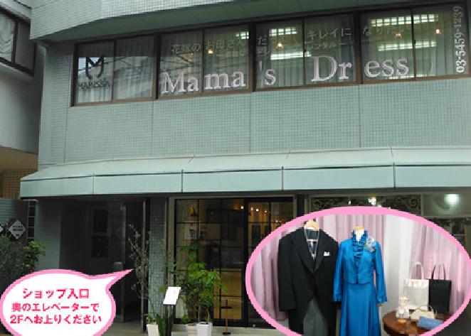 ママズドレス 恵比寿店 ショップ入り口奥のエレベーターで2Fへお上がりください