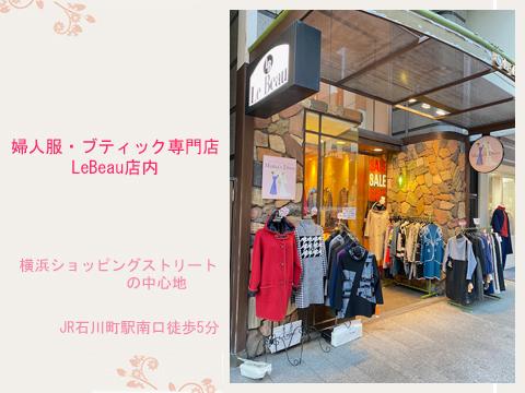 ママズドレス 横浜元町店 ショップ入り口奥のエレベーターで2Fへお上がりください