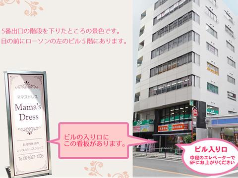 ママズドレス 大阪江坂店