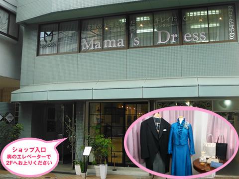 ママズドレス 東京店